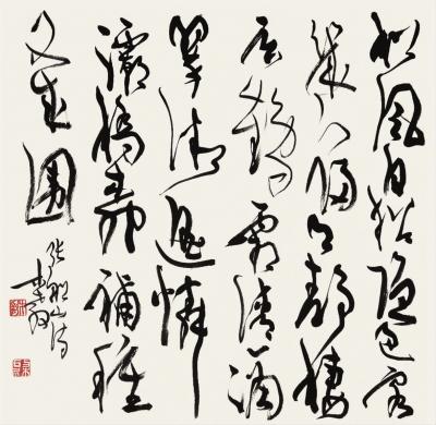 李木教  中国书法家协会理事