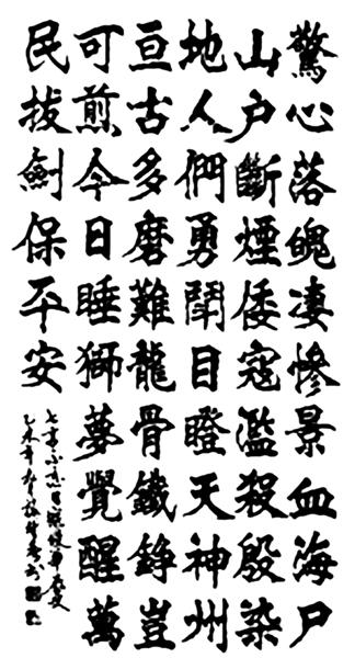 纪念抗战胜利70周年诗词楹联书法专辑